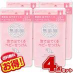 ミヨシ石鹸 無添加 泡で出てくるベビーせっけん リフィル 詰替用 220ml (×4個セット)