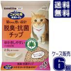 ニャンとも 清潔トイレ チップ 小さめの粒 2.5L 脱臭・抗菌 (ケース6入)花王