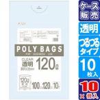ごみ袋 120L 透明 100枚(10枚×10冊)0.05mm ポリ袋 オルディ