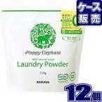 ハッピーエレファント 洗たくパウダー 720g (ケース12入) 箱 洗濯洗剤