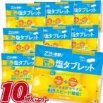 Gains  ゲインズ 匠の塩 タブレット 500g グレープフルーツ味 (ケース10入) サラヤ 27865 熱中症対策