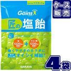 ゲインズ 匠の塩飴 2kg マスカット味 (ケース4入) サラヤ 27859 熱中症対策 Gains  (塩熱飴 熱中飴)