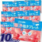 ゲインズ 匠の塩タブレット 500g ピーチ味 (ケース10入) Gains  サラヤ 27864 熱中症対策