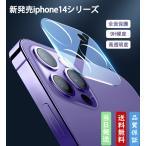 新発売限定価格 iPhone カメラレンズ保護フィルムガラスフィルム強化ガラス高透明感ガラスiPhone 13 iPhone 13 proiPhone 12iPhone 12mini iPhone 12 pro