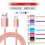 充電ケーブル Type-C ケーブル Typec 長さ2m 3m 最大15%OFF USB 高速充電 データ転送 送料無料 Android Galaxy Xperia HUAWEI mac