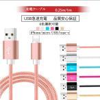 iPhone ケーブル 充電ケーブル  1.5m/2m/3m 最大15%OFF USB 急速充電 データ転送 USB iPad XS Max XR X 8 7 6s PLUS 90日保証