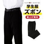 学生服 ズボン 冬 スラックス ノータック ワンタック ポリエステル100% 標準型 スタンダード