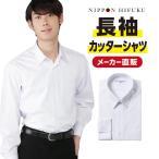 長袖 学生カッターシャツ(左胸ポケット)白 形態安定 抗菌防臭
