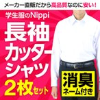 学生服 スクールシャツ カッターシャツ 長袖 2枚セット 形態安定 抗菌消臭