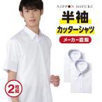 半袖 スクールシャツ(左胸ポケット) 2枚セット 形態安定 抗菌防臭付 カッターシャツ