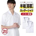 半袖 スクールシャツ 開襟シャツ(左胸ポケット) 2枚セット 白 形態安定 抗菌防臭