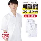 半袖 スクールシャツ 開襟シャツ(両胸ふたつきポケット) 2枚セット 白 形態安定 抗菌防臭