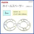 ショッピングホイール FUJITA ホイールスペーサー3mm 4/5H 2枚セット 3W5HSP