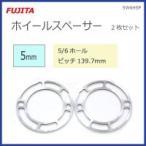 ショッピングホイール FUJITA ホイールスペーサー5mm 5/6H 2枚セット 5W6HSP