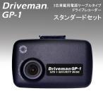 ショッピングドライブレコーダー ドライブレコーダー Driveman(ドライブマン) GP-1 スタンダードセット 3芯車載用電源ケーブルタイプ GP-1STD