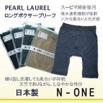 N-One メンズ パールローレル  ロングボクサーブリーフ(M/L)