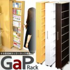 ショッピングGAP すき間収納ラック【GaP】ラック本体