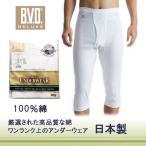 B.V.D. DELUXE 日本製綿100%高品質 ニーレングス7分丈(S/M/L)
