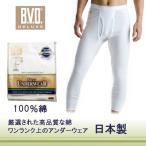 B.V.D. DELUXE 日本製綿100%高品質 8分丈ズボン下(LL)
