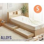 Alloys アロイス 引出し付 シングルベッド 超高密度ハイグレードポケットコイルマットレス セット 送料無料