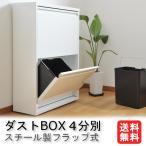 ショッピングダストbox スチール製フラップ式ダストBOX 4分別 送料無料