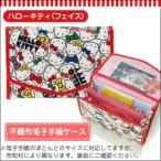 ショッピング母子手帳 不織布母子手帳ケース BMAN1 ハローキティ(フェイス)