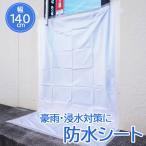 水ピタ 防水シート (防水生地) 台風・ゲリラ豪雨対策 水害対策 01)幅(cm):140×長さ(m):1