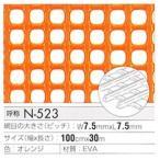 トリカルシート トリカルネット CLV-N-523 オレンジ 幅1000mm×長さ5m 切り売り