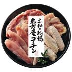 〈愛知・三和〉 純鶏名古屋コーチン 正肉セット