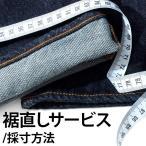 裾直しサービス【チェーンステッチ】【シングルステッチ】#SN-000