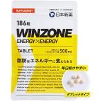 WINZONE ENERGYxENERGY TABLET(ウィンゾーン エナジーエナジー タブレット)186粒入り