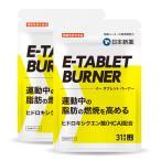 【2袋セット】E-TABLET BURNER(イータブレット バーナー)(2袋・62日分)【機能性表示食品】
