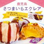 サツマイモ 洋菓子 おいしい お取り寄せ グルメ ギフト 鹿児島ユタカ 鹿児島 さつまいも エクレア (小) 8個