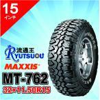 マッドタイヤ 32×11.50R15LT 6PR MT-762 ホワイトレター マキシス MAXXIS ビッグホーン BIGHORN■2016年製■