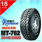 マッドタイヤ 33×12.50R15LT 6PR MT-762 ホワイトレター マキシス MAXXIS ビッグホーン BIGHORN■2016年製■