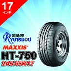 ホワイトレタータイヤ P245/65R17 HT-750 マキシス MAXXIS Bravo Series ブラボー シリーズ