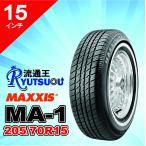 ホワイトリボンタイヤ P205/70R15 95S マキシス MA-1 MAXXIS White Ribbon MA1■2016年製■