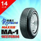 ホワイトリボンタイヤ P185/75R14 89S マキシス MA-1 MAXXIS White Ribbon MA1■2017年製■