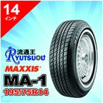 ホワイトリボンタイヤ P195/75R14 92S マキシス MA-1 MAXXIS White Ribbon MA1■2017年製■
