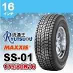 本数限定特価!スタッドレスタイヤ 175/80R16 91Q SS-01 MAXXIS マキシス ジムニー用スタッドレス■2014年製■