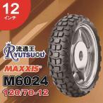 オフロード 120/70-12 51J TL マキシス M6024 MAXXIS ブロックパターン■2016年製■