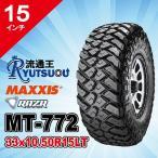 マッドタイヤ 33X10.50R15LT 6PR MT-772 MAXXIS マキシス RAZR MT 2016新登場!!■2017年製■