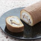 洋菓子 ロールケーキ お取り寄せスイーツ sweets 栗 麹 2本 マロン 送料無料 ポイント消化