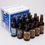 2012年モンドセレクション銅賞受賞のプレミアムビール 網走ビール人気詰合せ12本セット 網走ビール株式会社・北海道