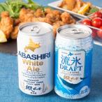 流氷ドラフト ABASHIRIホワイトエール 8本 セット 国産 北海道 網走ビール 発泡酒 青いビール お酒 網走ビール株式会社 北海道