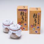 北海道 お取り寄せ ギフト 蒸しうに 粒うに セット 希少 極上 栄養 素材