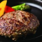 ハンバーグ 和牛 極・前沢牛100% 塩ハンバーグ 8個入り 有限会社トゥレイス 岩手県 ジューシーで旨みたっぷり!究極のハンバーグ 送料無料 ポイント消化