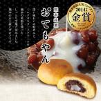 熊本銘菓 おてもやん〔10個入×2箱〕 有限会社福田屋 熊本県