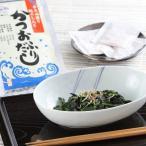 北海道 お取り寄せ 鮭ぶし入りかつおふりだし 10パック×7袋 国産天然素材 送料無料 ポイント消化