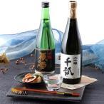 ショッピング大 日本酒 大吟醸酒 飲み比べが楽しめる! 千瓢 大吟醸・原酒セット 水谷酒造 愛知県